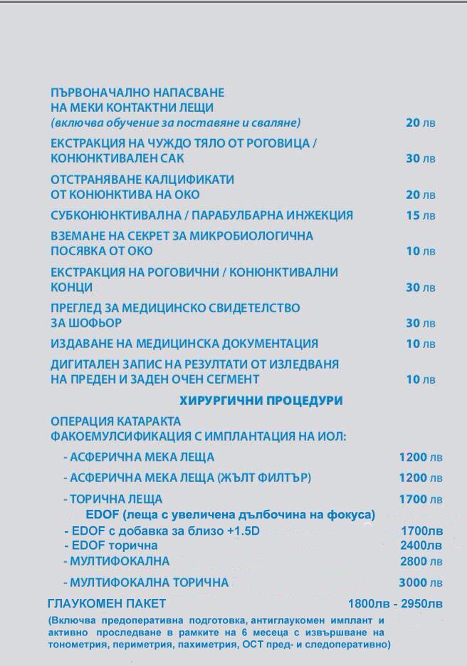 Fokus Medicinski Centr Za Ochno Zdrave